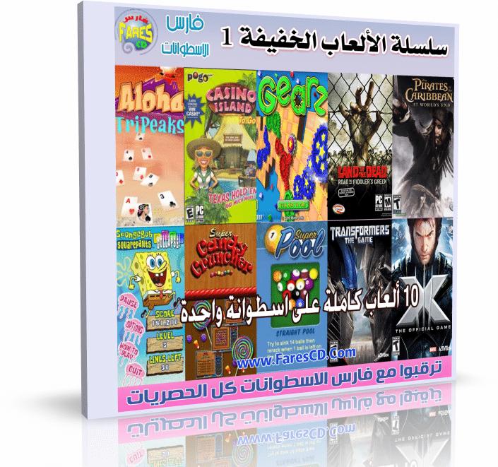 اسطوانة الألعاب الخفيفة والمضغوطة الإصدار الأول FaresCD Games V1 تجميعة من 10 ألعاب للتحميل بروابط مباشرة