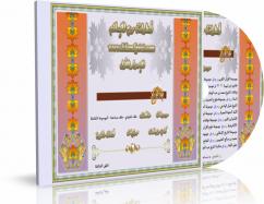تحميل أسطوانة روح الإسلام (DVD) موسوعة إليكترونية عملاقة – الإصدار الأول للتحميل بروابط مباشرة