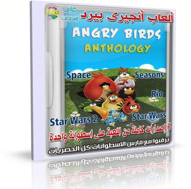 اسطوانة ألعاب أنجيرى بيرد Angry Birds تجميعة من 6 ألعاب كاملة للتحميل بروابط مباشرة