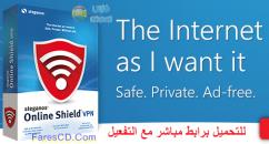 برنامج التصفح الخفى والبروكسى المميز Steganos Online Shield 1.4.9.11075 بآخر إصدار مع التفعيل للتحميل برابط مباشر