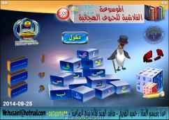 اسطوانة موسوعة فلاشات تعليم الحروف الهجائية للأطفال للتحميل برابط مباشر على الارشيف