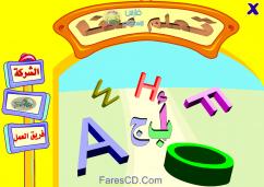 اسطوانة تعليم الحروف الهجائية كاملة لمرحلة رياض الأطفال kG1 للتحميل برابط واحد مباشر
