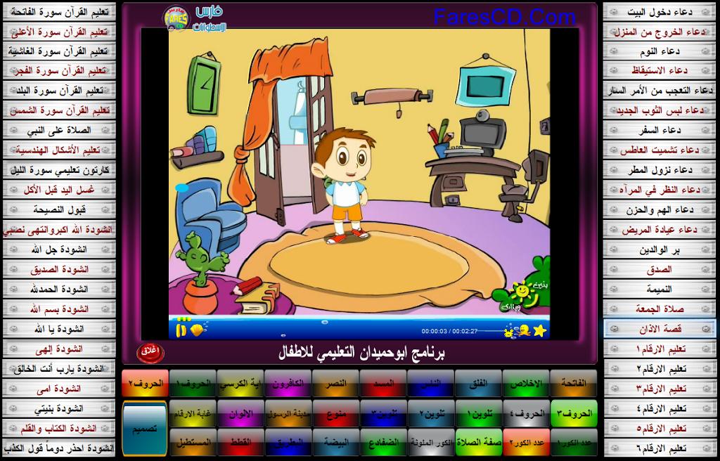 اسطوانة أبو حميدان لتعليم الأطفال   تجميعة فلاشات تعليمية وترفيهية