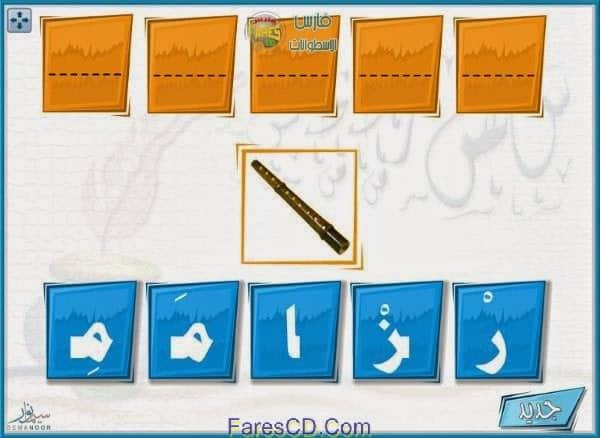 اسطوانة موسعة فلاشات تعليم الحروف الهجائية للأطفال للتحميل برابط مباشر على الارشيف