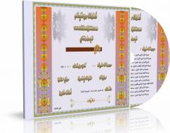 تحميل أسطوانة روح الإسلام (DVD) موسوعة إليكترونية عملاقة – الإصدار الثانى للتحميل بروابط مباشرة