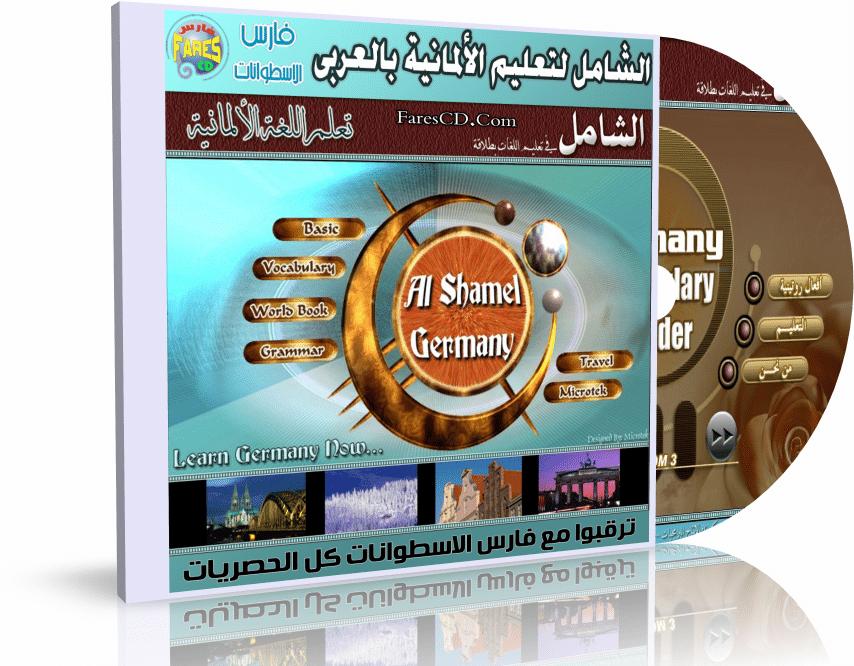 اسطوانة الشامل لتعليم اللغة الالمانية بالعربى  AL Shamel Learn Germany للتحميل برابط واحد مباشر على الارشيف