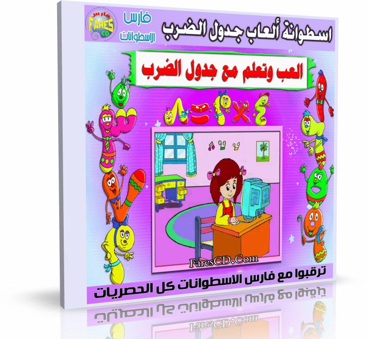 أسطوانة ألعاب أطفال لتعليم جدول الضرب بطريقة ممتعة جداً للأطفال للتحميل بروابط مباشرة جديدة