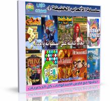 اسطوانة الألعاب الخفيفة والمضغوطة الإصدار الرابع FaresCD Games V4  تجميعة من 10 ألعاب للتحميل بروابط مباشرة
