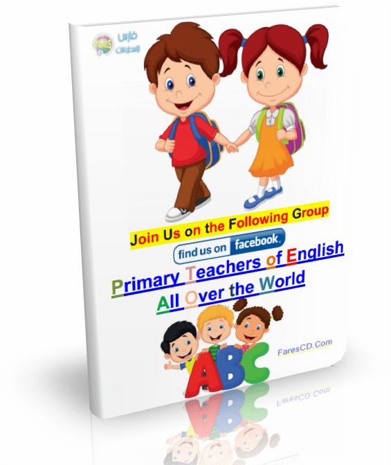 مذكرة شاملة لتعليم الحروف والكلمات الإنجليزية للأطفال  English for Kindergarten Level 2   مخصصة للطباعة وعمل هوم ورك لرياض الأطفال
