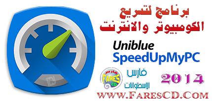 احصل على أعلى سرعة من موارد حاسوبك مع برنامج Uniblue SpeedUpMyPC 2014 6.0.4.2 للتحميل برابط مباشر مع التفعيل