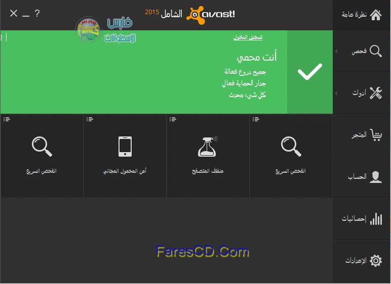 Avast premier 2015 10 0 2206 final license faker zipAvast