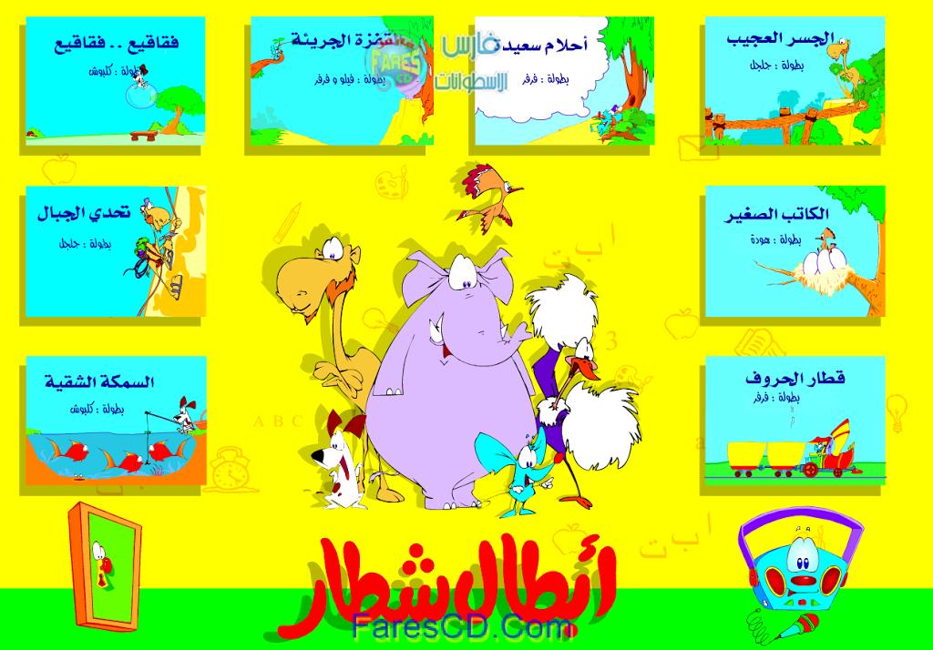 اسطوانة أبطال شطار Abtal Shotar