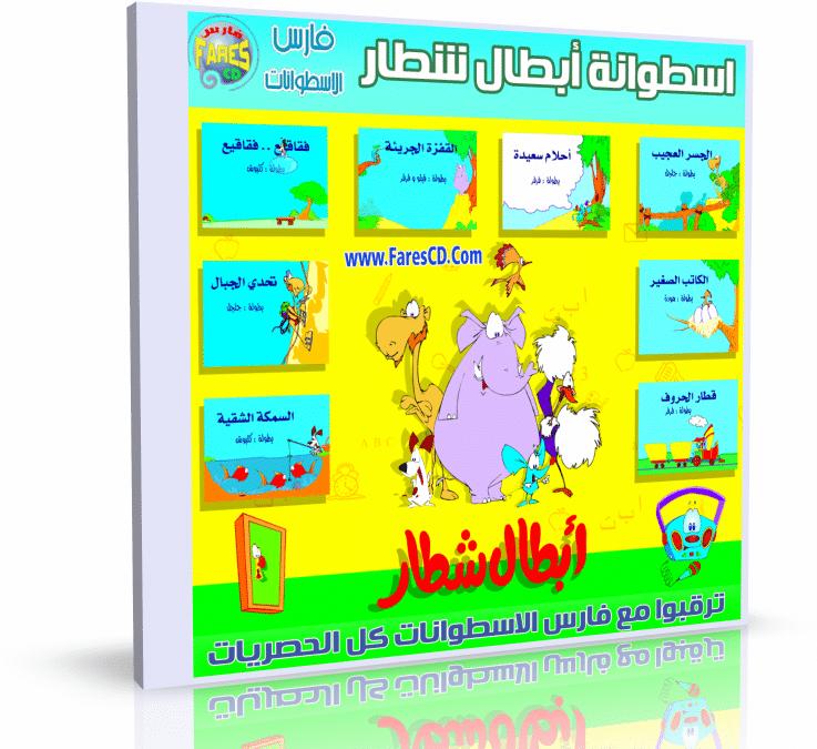 اسطوانة أبطال شطار Abtal Shotar. تجميعة تعليمية وترفيهية شاملة لمرحلة رياض الأطفال للتحميل برابط  واحد مباشر