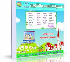 اسطوانة تعليم الرسم والتلوين للأطفال