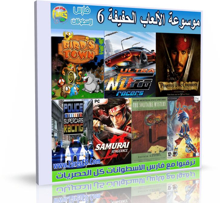 اسطوانة الألعاب الخفيفة والمضغوطة الإصدار السادس FaresCD Games V6  تجميعة من 7 ألعاب للتحميل بروابط مباشرة