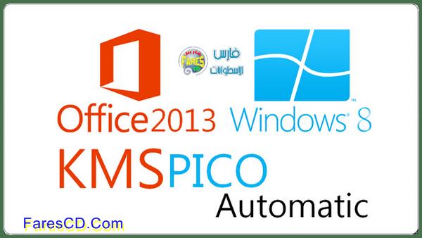 الإصدار الجديد من التفعيل القاتل لجميع منتجات ميكروسوفت KMSpico 10.0.2 Final + Portable  للتحميل برابط مباشر