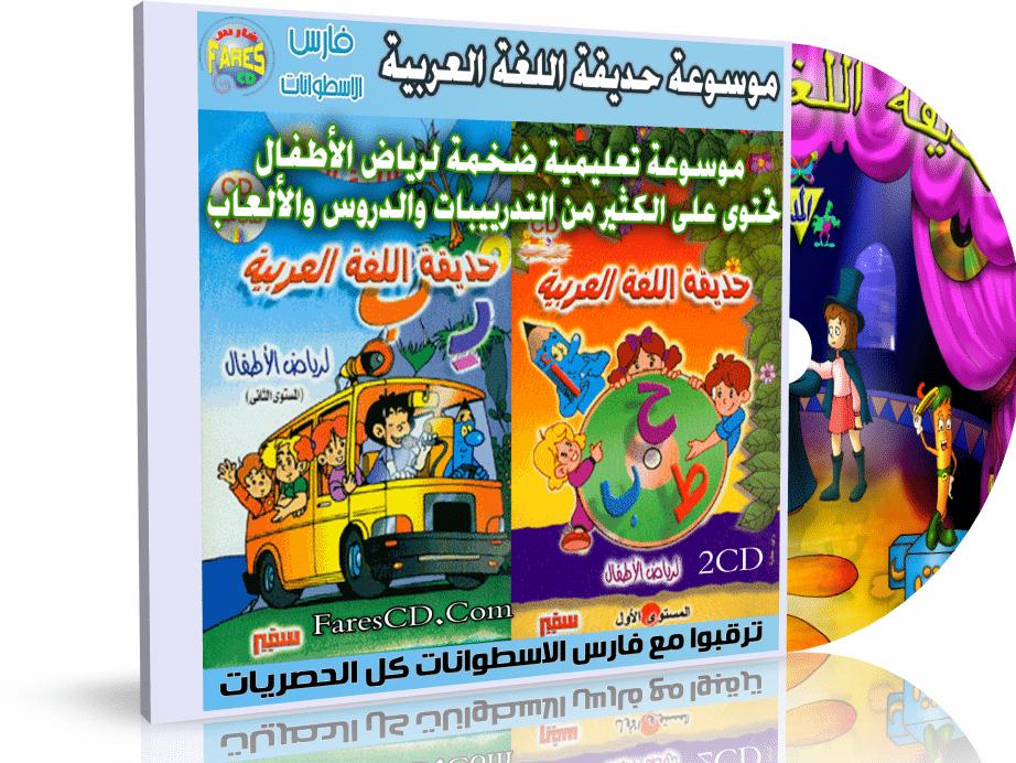 موسوعة حديقة اللغة العربية لتعليم الاطفال للتحميل على 2CD بروابط حصرية جديدة على الأرشيف
