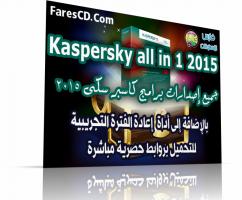 تحميل جميع إصدارات برامج كاسبر سكى 2015 للحماية Kaspersky all in 1  مع باتش إعاة الفترة التجريبية للتحميل بروابط مباشرة