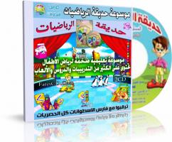 موسوعة حديقة الرياضيات لتعليم الاطفال