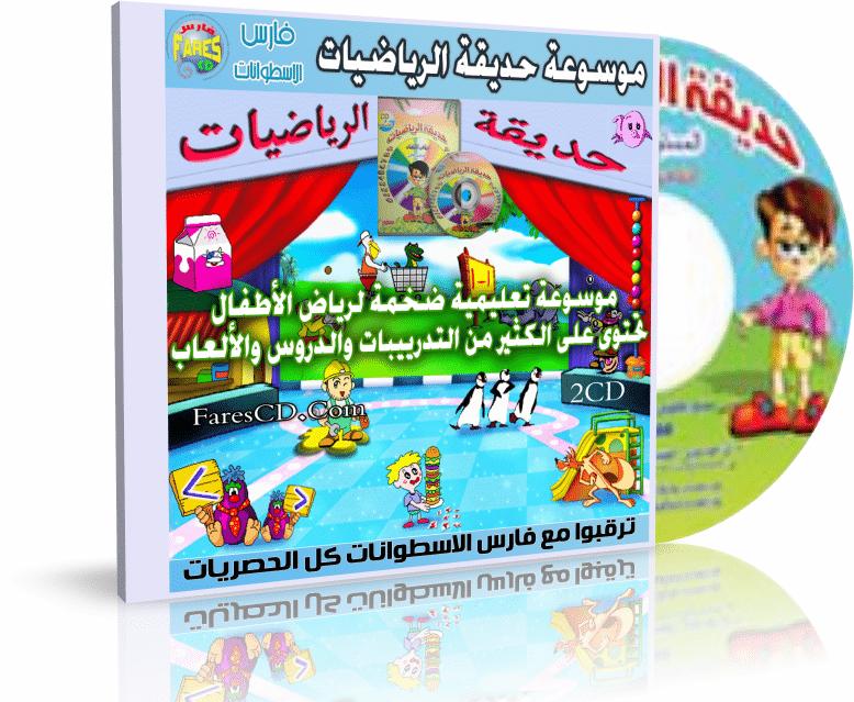 موسوعة حديقة الرياضيات لتعليم الاطفال للتحميل على 2CD بروابط حصرية جديدة على الأرشيف