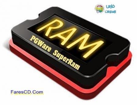 البرنامج الأقوى لتسريع الرامات PGWare SuperRam 6.9.29.2014 كامل بالتفعيل للتحميل برابط مباشر