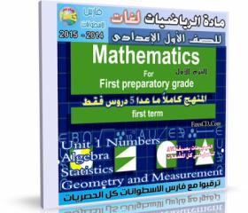 اسطوانة مادة الرياضيات لغات  2014 للصف الأول الإعدادى ( الترم الأول ) المنهج كامل بالفيديو للتحميل برابط واحد مباشر على الأرشيف وتورنت