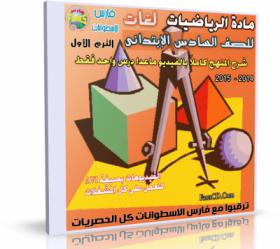 اسطوانة مادة الرياضيات لغات 2014 للصف السادس الإبتدائى ( الترم الأول ) المنهج كامل بالفيديو للتحميل برابط واحد مباشر على الأرشيف وتورنت