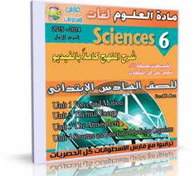اسطوانة مادة العلوم لغات 2014 للصف السادس الإبتدائى ( الترم الأول ) المنهج كامل بالفيديو للتحميل برابط واحد مباشر على الأرشيف وتورنت