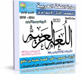اسطوانة مادة اللغة العربية 2014 للصف الأول الإعدادى ( الترم الأول ) المنهج كامل على 2CD للتحميل بروابط  مباشرة على الأرشيف وتورنت