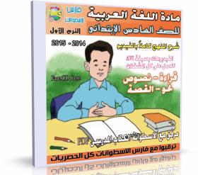 اسطوانة مادة اللغة العربية 2014 للصف السادس الإبتدائى ( الترم الأول ) المنهج كامل بالفيديو للتحميل برابط واحد مباشر على الأرشيف وتورنت