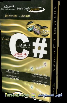 كورس تعليم فيجوال سى شارب visual c# 2005