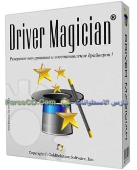 نسخة محمولة من برنامج التعريفات الشهير Driver Magician 4.5 Portable  للتحميل برابط مباشر