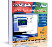 اسطوانة كورس تعليم ويندوز إكس بى بالعربى