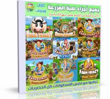 جميع أجزاء لعبة المزرعة | Farm Frenzy 9 IN 1