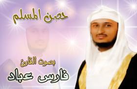 ألبوم حصن المسلم MP3 للشيخ فارس عباد