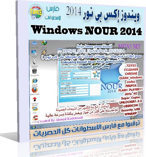 ويندوز إكس بى نور   Win XP NouR v4