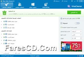 برنامج تنظيف الكومبيوتر | Wise Disk Cleaner 8.3.8 Build 593