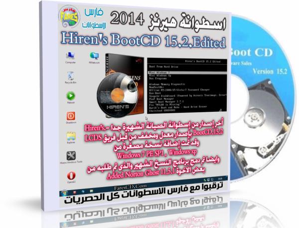 اسطوانة الهيرنز الجديدة Hiren's BootCD 15.2.Edited