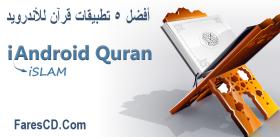 أفضل 5 مصاحف للأندرويد | Quran for Android | للتحميل بصيغة Apk