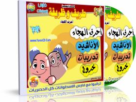 اسطوانة طريف وظريفة لتعليم الحروف للأطفال KG1