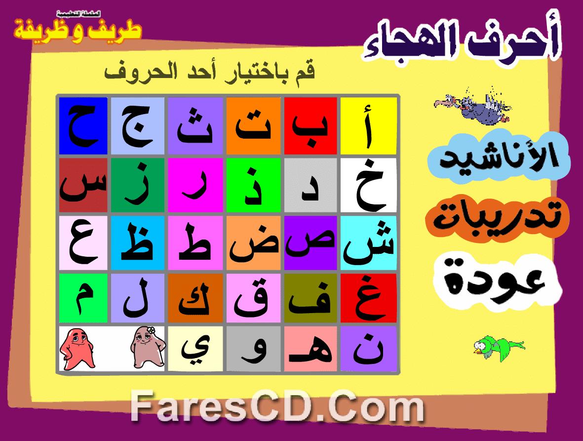 اسطوانة طريف وظريفة لتعليم الحروف (4)