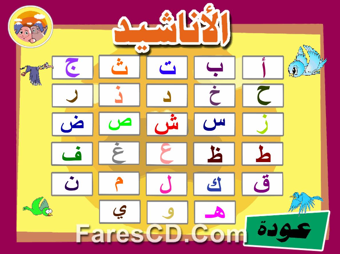 اسطوانة طريف وظريفة لتعليم الحروف للأطفال