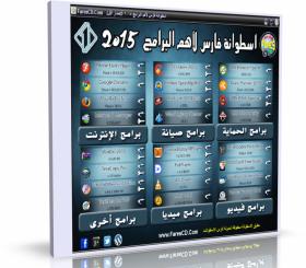 اسطوانة فارس لاهم البرامج 2015 | الإصدار الاول