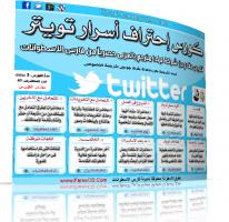 اسطوانة كورس إحتراف تويتر من شركة ليندا | مترجم عربى حصرياً
