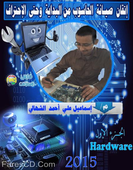كتاب إتقان صيانة الحاسوب من البداية للإحتراف