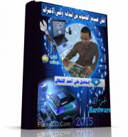 كتاب إتقان صيانة الحاسوب من البداية للإحتراف   مميز جداً