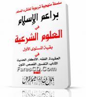 كتاب براعم الإسلام في العلوم الشرعية   بصيغة PDF