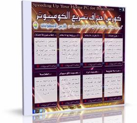 اسطوانة كورس تسريع الكومبيوتر   Speeding Up Your Home PC   مترجم عربى حصرياً