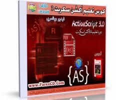 كورس تعليم أكشن سكريبت بالعربى   ActionScript 3.0   من بى سى لاب