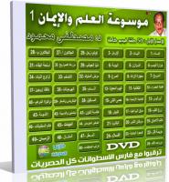 موسوعة العلم والإيمان | د مصطفى محمود | الإصدار الأول